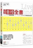 圖解音控全書: 從基礎理論到現場應用實踐,第一本徹底解說Live Sound現場