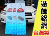 TYPE-R 台灣製 大蜂巢 立體鋁網 120x30cm 水箱罩網 裝飾網 3D立體 霸氣網 進氣口網