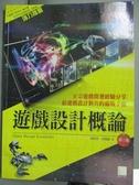 【書寶二手書T8/電腦_WEH】遊戲設計概論2/e_胡昭民、吳燦銘