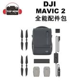 DJI Mavic 2 Combo 全能配件包 Mavic 2 Zoom Mavic 2 Pro 專用原廠配件 公司貨