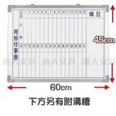 義大文具-1.5*2 單面磁性月份行事曆白板45*60cm/黑板/另售白板/公佈欄