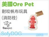 【SofyDOG】美國Ore 耐咬帆布玩具(消防栓)