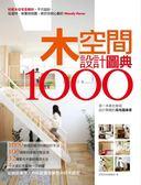 (二手書)木空間設計圖典1000:好感木住宅全解析,不只設計,從選材、保養到採買,終..