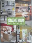 【書寶二手書T8/建築_XEP】廚房規劃書_顏至劭