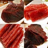 【南紡購物中心】【這一包】頂級牛/豬肉乾 超值10入(各5包)(附專用叉)(即期品)