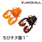 漁拓釣具 JACKALL CHIBI CHINU 蟹 1吋 [根魚軟蟲]
