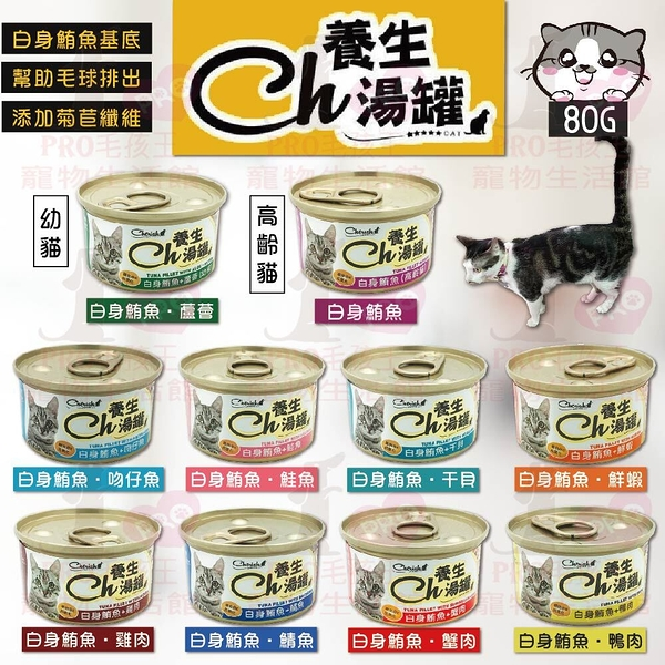 PRO毛孩王【24入裝】 Cherish 養生湯罐貓罐 CH 養身 湯罐 貓湯罐80g