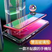 三星 Galaxy Note9 手機殼 防摔 N9600 透明玻璃前後蓋 全包 磁吸金屬邊框 免螺絲 保護套 雙面萬磁王