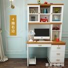 地中海電腦桌帶書架簡約現代組合台式家用書...