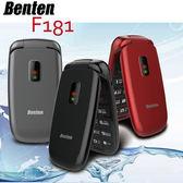 Benten F181 3G無相機折疊手機(軍人機/高科技適用)