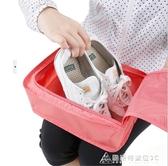 旅行收納袋整理包裝運動鞋子鞋袋旅游行李箱套裝折疊防水鞋包鞋盒 交換禮物