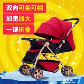 雙向嬰兒推車可坐可躺超輕便折疊小孩四季0-1-3歲寶寶兒童手推車YYS     易家樂