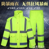 騎行雨衣-反光雨衣雨褲套裝摩托電動車交通騎行戶外男成人外套分體服防暴雨 花間公主