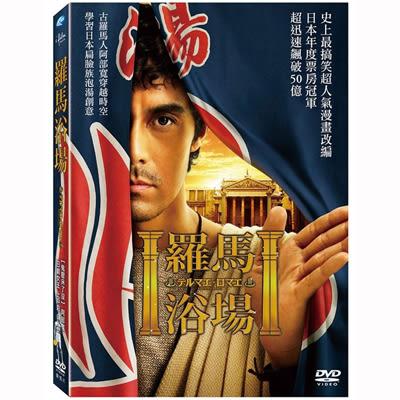 羅馬浴場DVD 阿部寬/上戶彩