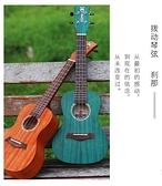 尤克麗麗小吉他初學者男兒童學生23寸成人女YYJ 傑克型男館