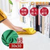 【G+居家】加厚 強力吸水擦拭布30×30公分(綠色-6入組)