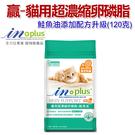 IN-Plus贏.貓用超濃縮卵磷脂+鮭魚油(120克)