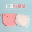 口罩收納盒 硅膠口罩收納袋子便攜式口鼻罩存放口罩夾暫存夾收納盒兒童口罩包 韓菲兒