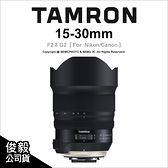 Tamron A041 15-30mm F2.8 G2 超廣角變焦鏡 公司貨【回函贈拭鏡布】【可刷卡】 薪創數位