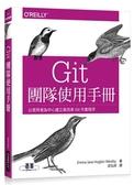(二手書)Git 團隊使用手冊