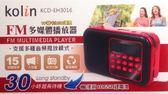 【歌林 Kolin】 FM多媒體播放器 KCD-EH3016