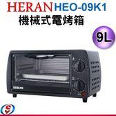 【信源電器】9公升 HERAN禾 聯機械式電烤箱 HEO-09K1