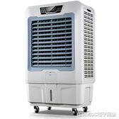 行動空調 奧克斯工業冷風機行動水空調大型水冷空調扇單冷廠房商用制冷風扇MKS 維科特3C