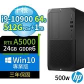 【南紡購物中心】HP Z2 W480 商用工作站 i9-10900/64G/512G+1TB/RTXA5000/Win10專業版/3Y