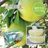 沁甜果園SSN.花蓮瑞穗優等文旦(10顆裝/10台斤)﹍愛食網