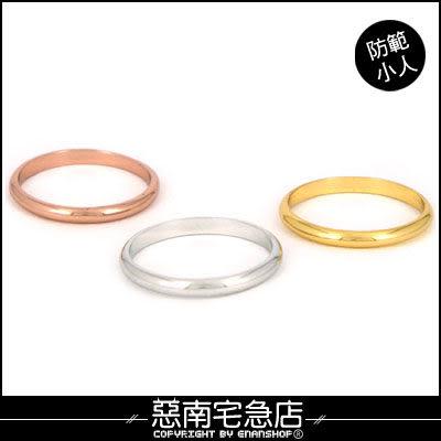 惡南宅急店【0043C】精鍍18K合金戒指 男女可「拋光款戒指」情侶對戒可。單戒價