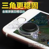 王者榮耀手柄游戲搖桿按鍵吸盤蘋果安卓手機ios走位神器平板CF貼