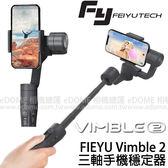 FEIYU 飛宇 Vimble2 三軸手機穩定器 深空灰 灰色 單支 附腳架 (24期0利率 免運 先創公司貨) 自拍神器