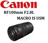 名揚數位 CANON RF 100mm F2.8 L MACRO IS USM 台佳公司貨 保固一年