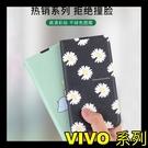 【萌萌噠】VIVO Y72 (5G) 男女高配新款 蠶絲紋熱銷系列彩繪側翻皮套 可支架插卡 磁性吸附 保護套