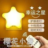 小夜燈泡插電喂奶床頭遙控夜光插座節能嬰兒台燈睡眠臥室小燈『櫻花小屋』
