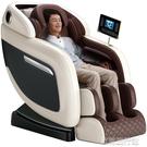 電動新款按摩椅全自動家用小型太空豪華艙全...