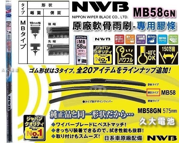 ✚久大電池❚ 日本 NWB 三節式軟骨雨刷 雨刷膠條 MB58GN MB-58GN MB58 膠條 23吋 575mm