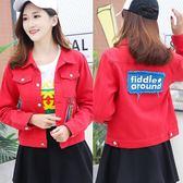 (工廠直銷不退換)紅色牛仔短外套女韓版新款上衣潮彩色百搭寬松夾克B8266#ZM-3FC046韓依戀