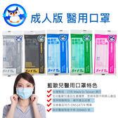 藍歐兒 醫用口罩(成人) 水藍/粉紅/綠色/黑色 (四色任選) ◆86小舖 ◆