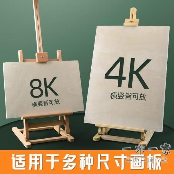 畫架 桌面小畫架臺式美術生專用寫生畫板4k折疊便攜兒童初學者迷你畫畫水彩小