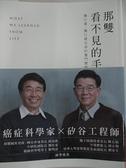 【書寶二手書T2/傳記_EFB】那雙看不見的手_鄭椲樵, 李喬琚