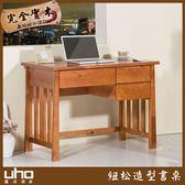 書桌【UHO】紐松造型書桌(不含椅)