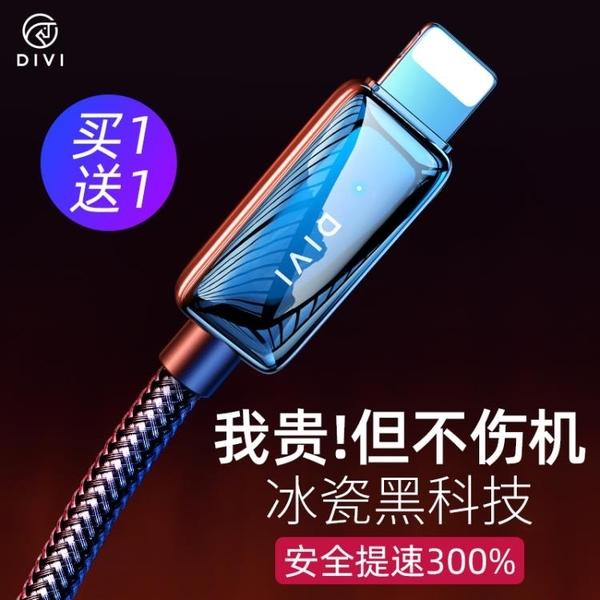 第一衛適用蘋果數據線X充電線器iPhone11快充閃充7p正品冰瓷xsmax手機 創意新品
