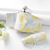 太陽傘女防曬防紫外線迷你口袋晴雨兩用遮陽傘摺疊傘【奇趣小屋】