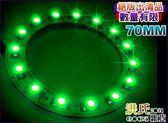 【洪氏雜貨】   236A574   天使眼SMD 70mm不挑款隨機出貨 綠色單入     LED 魚眼光圈 飾圈