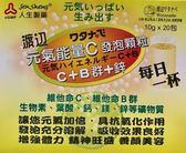 【人生製藥】渡邊 元氣能量C發泡顆粒(10g*20包入)