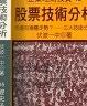 二手書R2YB2000年8月一版一刷《股票技術分析》伏波一中 經史子集95703