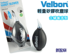 *數配樂* Velbon 矽膠吹球 輕量 企鵝 空氣吹塵球 空氣風球 吹塵球 空氣吹球 出風力強 不費力
