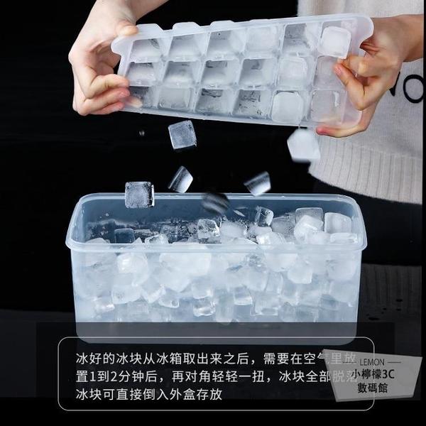 製冰盒家用自制凍冰塊模具創意帶蓋冰格子商用冰格速凍器【小檸檬3C】