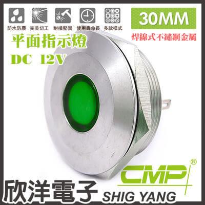 30mm不鏽鋼金屬平面指示燈(焊線式) DC12V / S30041-12V  藍、綠、紅、白、橙色光自由選購